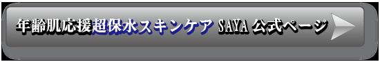 Saya公式サイト