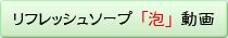 リフレッシュソープ動画
