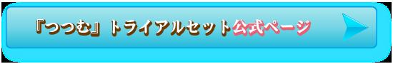 つつむ公式サイト