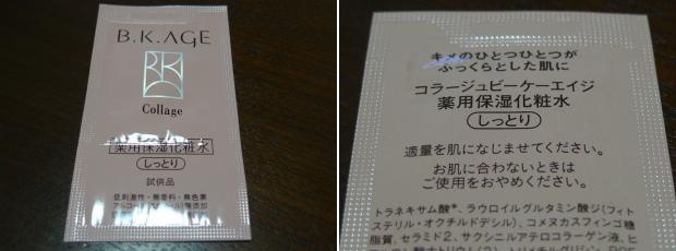 コラージュBK化粧水しっとりタイプサンプル品