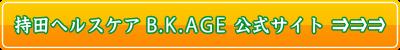 BKAGE公式サイトへ