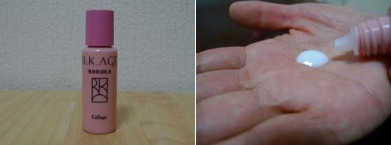 B.K.AGE薬用保湿乳液