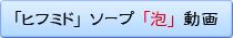 ヒフミドソープ泡の動画