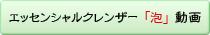 エッセンシャルクレンザー泡動画