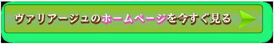 ヴァリアージュ公式サイト