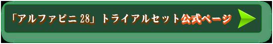 アルファピニ28公式サイトへ