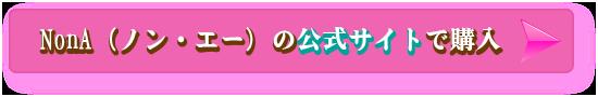 NonAニキビ予防石鹸公式サイト